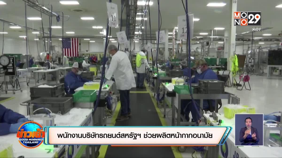 พนักงานบริษัทรถยนต์สหรัฐฯ ช่วยผลิตหน้ากากอนามัย
