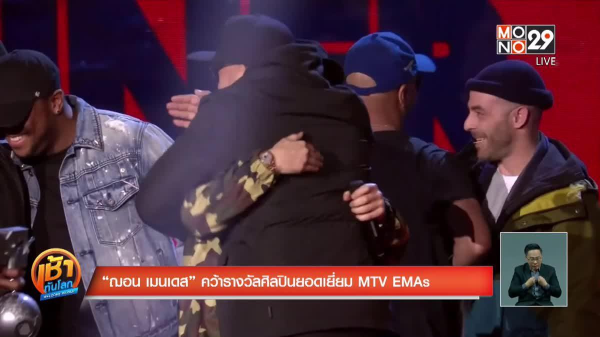 """""""ชอว์น เมนเดส"""" คว้ารางวัลศิลปินยอดเยี่ยม MTV EMAs"""