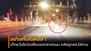 อย่างกับในหนัง! เด็กแว้นกระโดดซ้อนท้ายรถเพื่อนหนีตำรวจ ขณะวิ่งอยู่บนถนน