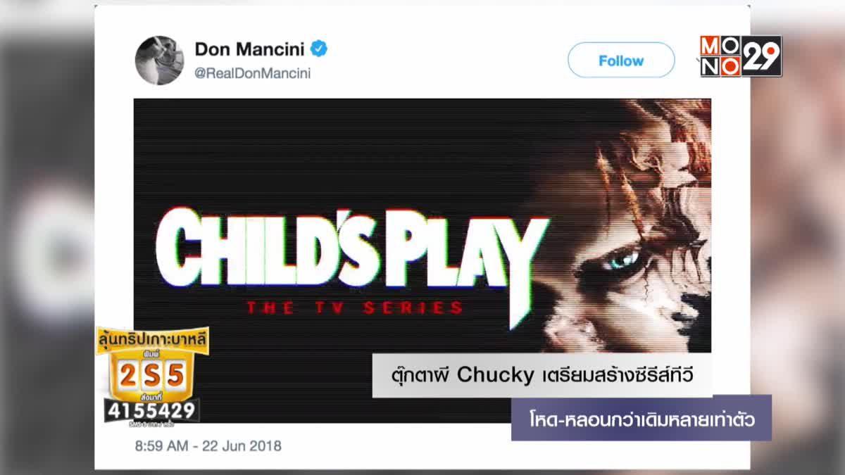 ตุ๊กตาผี Chucky เตรียมสร้างซีรีส์ทีวี โหด-หลอนกว่าเดิมหลายเท่าตัว