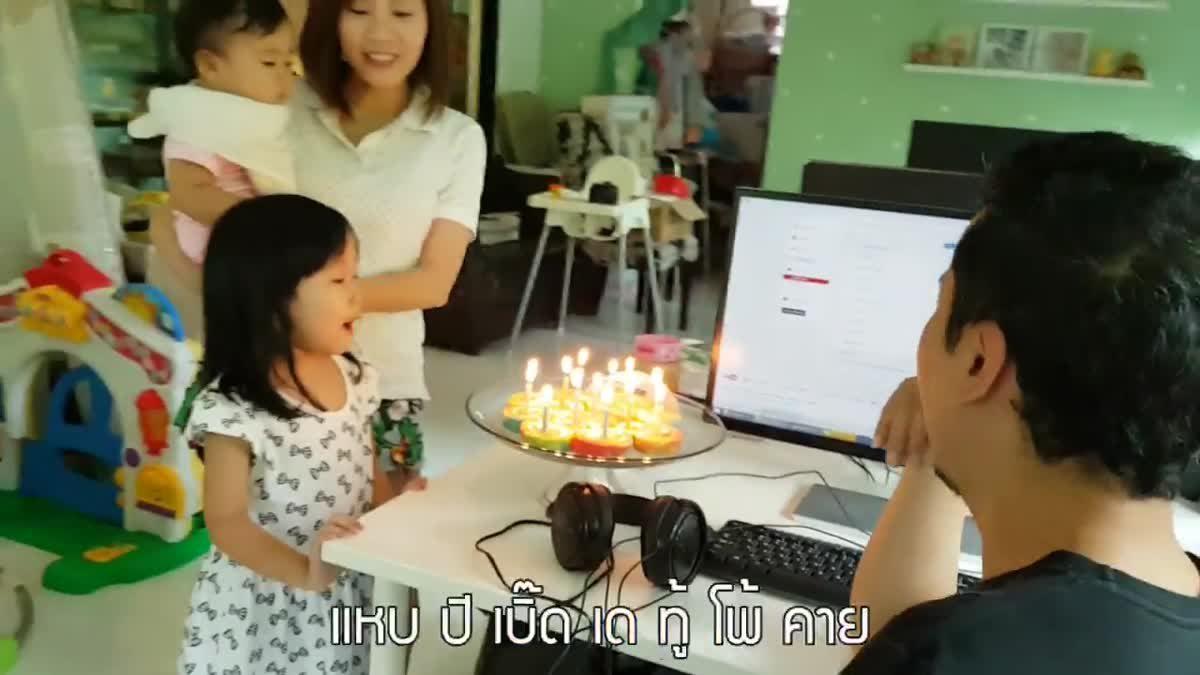 จิน...เอง | เชฟจินทำเค้กสีรุ้งให้พ่อ