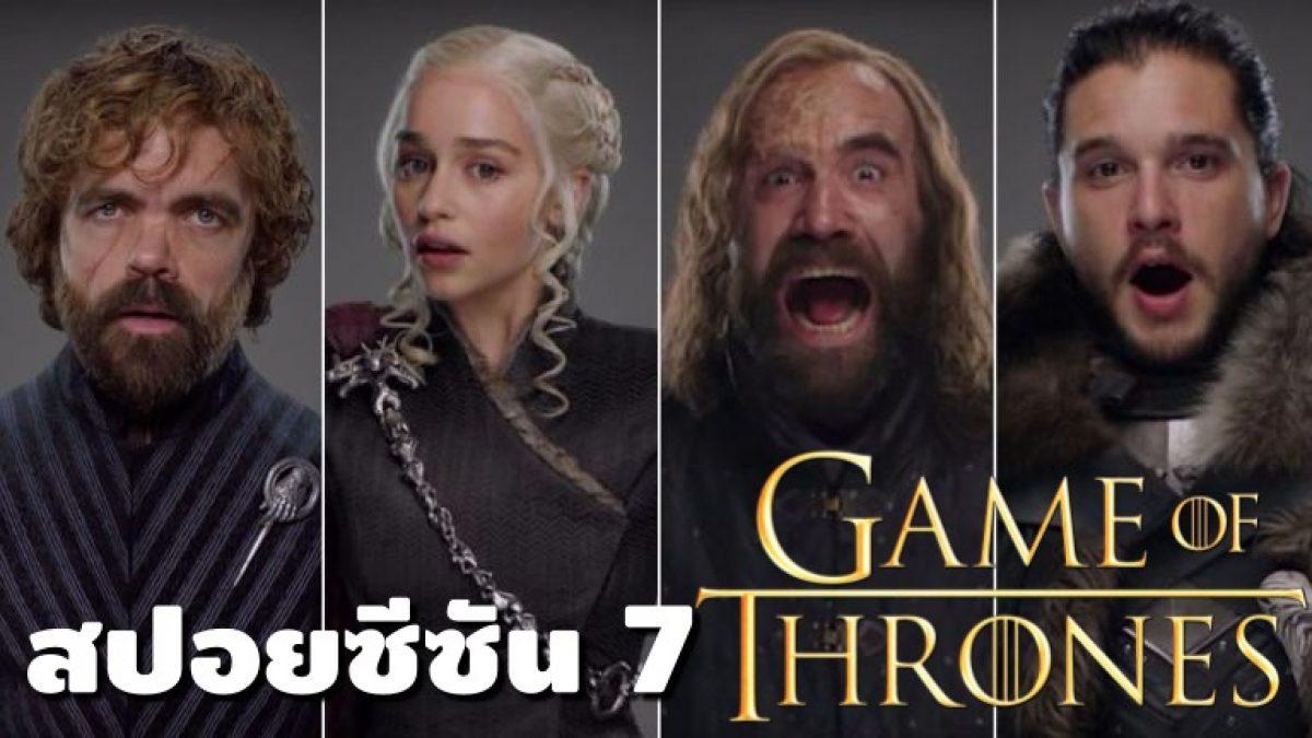 คุยสปอยเลอร์ ซีรีส์ Game of Thrones ซีซัน 7