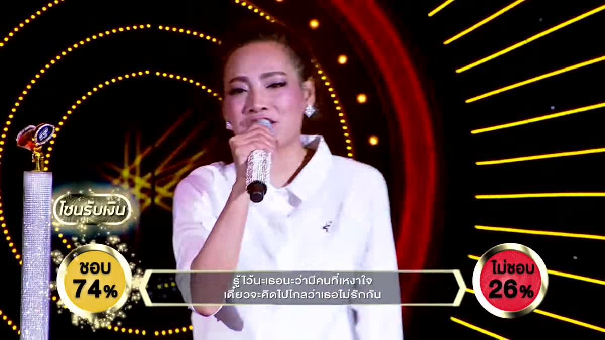 เพลง O.K.นะคะ - เบลล์ ชุติมันต์ | ร้องแลก แจกเงิน Singer takes it all | 16 เมษายน 2560