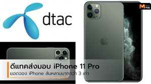 Dtac ส่งมอบ iPhone 11 Pro และ iPhone 11 Pro Max ให้ลูกค้ากลุ่มแรกในไทย