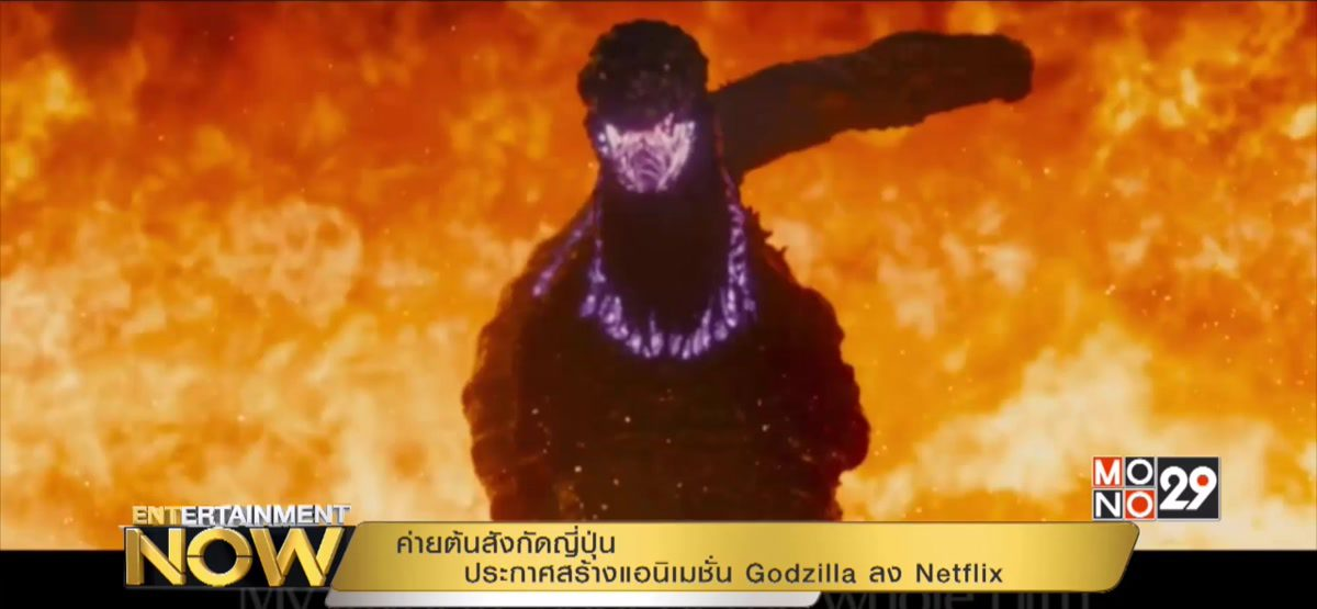 ค่ายต้นสังกัดญี่ปุ่น ประกาศสร้างแอนิเมชั่น Godzilla ลง Netflix