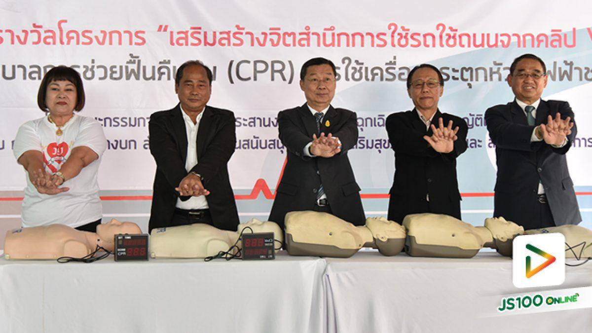 สนช. มอบรางวัล'คลิปกล้องหน้ารถ'ช่วยลดอุบัติเหตุ พร้อมจัดอบรมการปั๊มหัวใจ CPR  (07-11-61)