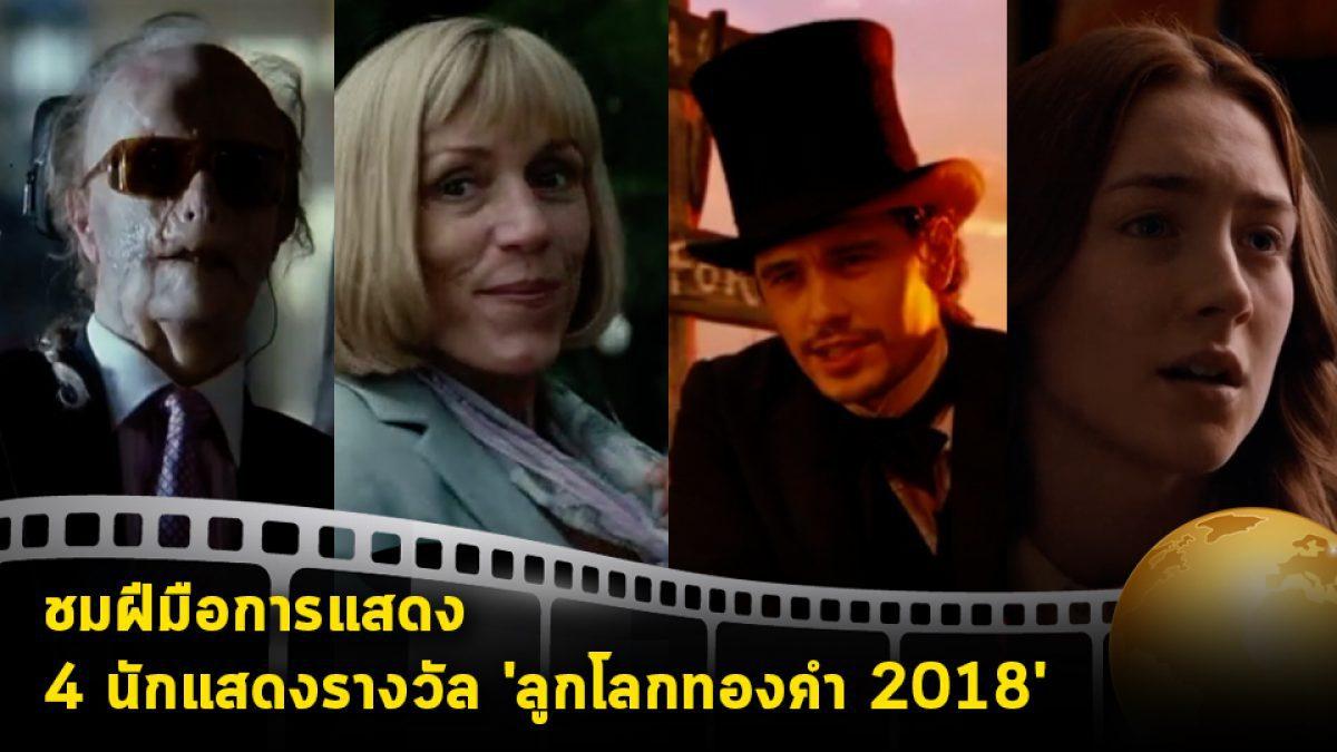 ชมฝีมือการแสดง 4 นักแสดงรางวัล 'ลูกโลกทองคำ 2018' ทาง Mono29
