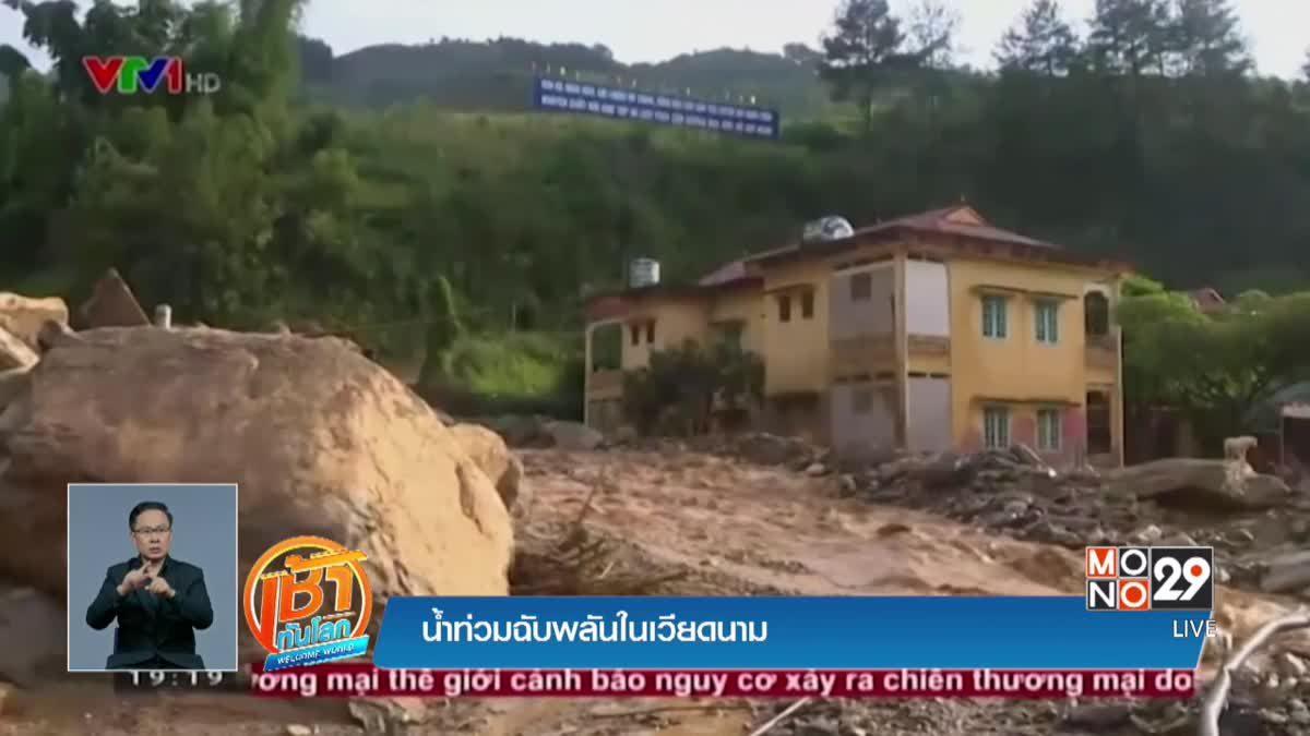 น้ำท่วมฉับพลันในเวียดนาม