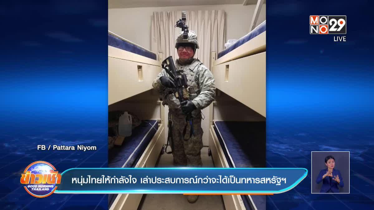 หนุ่มไทยให้กำลังใจ เล่าประสบการณ์กว่าจะได้เป็นทหารสหรัฐฯ