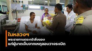 ในหลวงฯพระราชทานตระกร้าสิ่งของแก่ผู้บาดเจ็บจากเหตุลอบวางระเบิดที่สงขลา