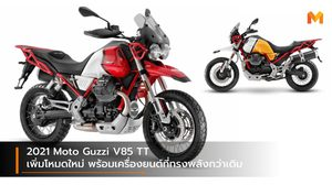 2021 Moto Guzzi V85 TT เพิ่มโหมดใหม่ พร้อมเครื่องยนต์ที่ทรงพลังกว่าเดิม