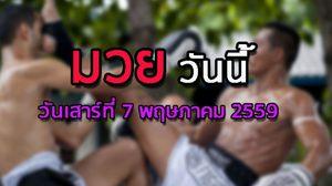 โปรแกรมมวยไทยวันนี้ วันเสาร์ที่ 7 พฤษภาคม 2559