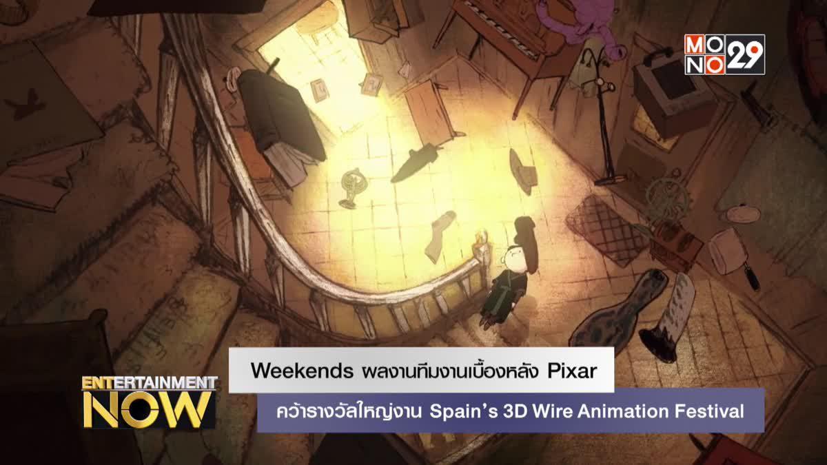 Weekends ผลงานทีมงานเบื้องหลัง Pixar คว้ารางวัลใหญ่งาน Spain's 3D Wire Animation Festival