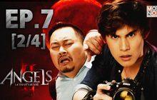 The Angels นางฟ้าล่าผี ปี 2 EP.07 [2/4]