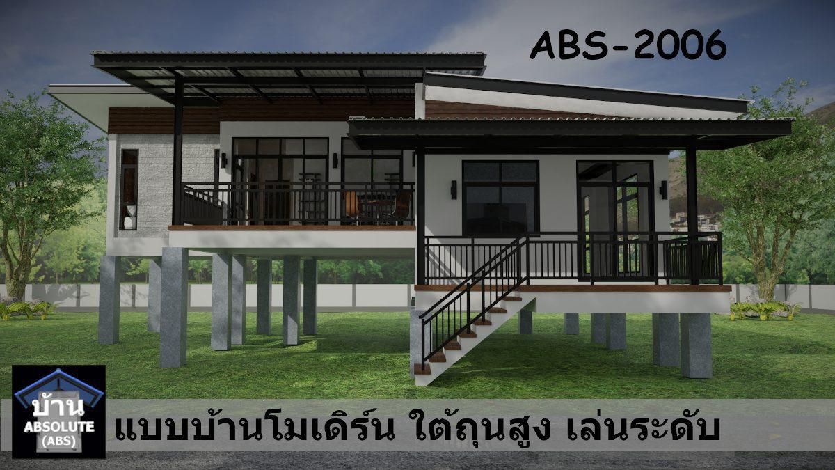 แบบบ้าน Absolute ABS 2006 บ้านโมเดิร์น ใต้ถุนสูง เล่นระดับ
