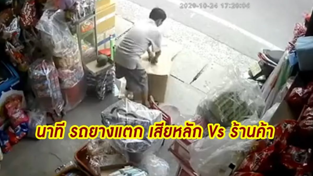 CCTV จับภาพ นาที รถยางแตก เสียหลัก Vs ร้านค้า ดับ 3 ราย บาดเจ็บจำนวนมาก