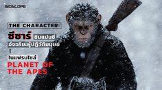 The Character : ซีซาร์ ชิมแปนซีอัจฉริยะผู้ปฏิวัติมนุษย์ในแฟรนไชส์ Planet of the Apes
