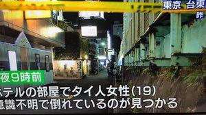 สาวชาวไทยอายุ 19 ปี ถูกทำร้ายอาการสาหัส ในสภาพเปลือยกาย ที่ญี่ปุ่น