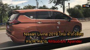 หลุด!!! Nissan Livina 2019 ใหม่ ตัวถังส้ม หน้าตาคล้าย Mitsubishi Xpander