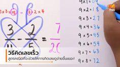 วิธีคิดเลขเร็ว! สูตรคณิตที่จะช่วยให้การคิดเลขดูง่ายขึ้นเยอะ