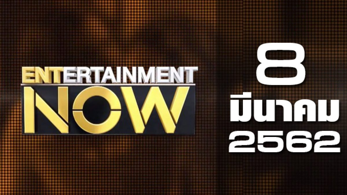 Entertainment Now Break 1 08-03-62