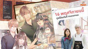 ก้อย TheLittleFinger ปลื้ม MONOMAX คว้านิยาย Sugar Café เปิดตำรับรักนายหน้าหวาน มาทำหนัง!!