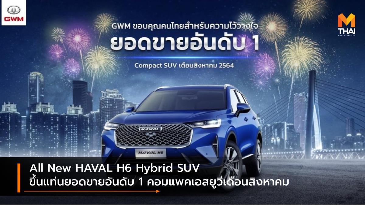 All New HAVAL H6 Hybrid SUV ขึ้นแท่นยอดขายอันดับ 1 คอมแพคเอสยูวีเดือนสิงหาคม
