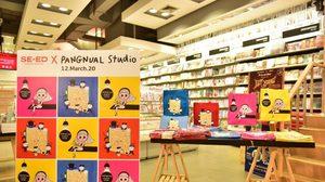 """""""ซีเอ็ด"""" ต้อนรับซัมเมอร์ คอลเลคชั่นพิเศษ Inspiration Collection SE-ED X Pangnual Studio"""