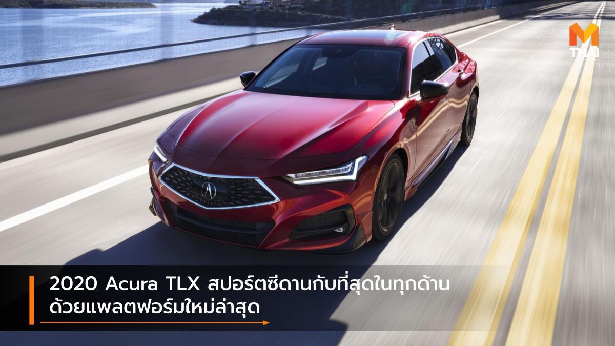 2020 Acura TLX สปอร์ตซีดานกับที่สุดในทุกด้านด้วยแพลตฟอร์มใหม่ล่าสุด