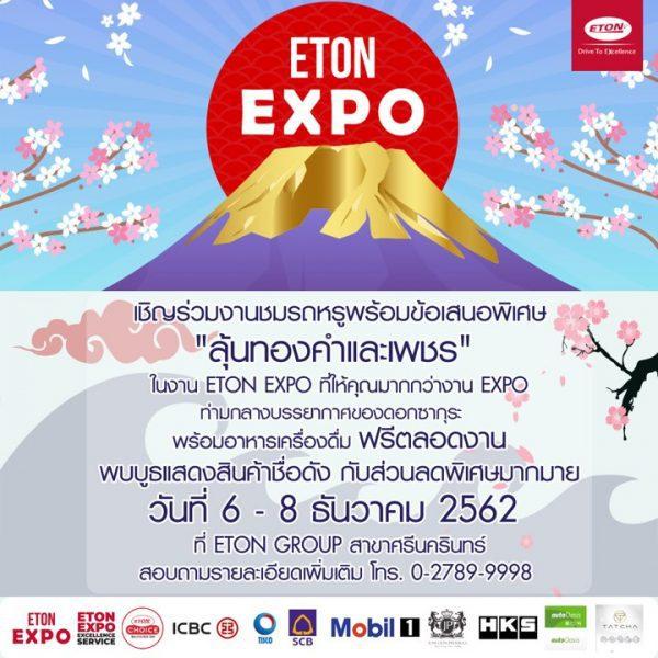 Eton Expo