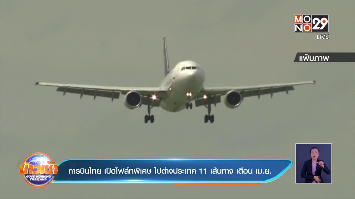 การบินไทย เปิดไฟล์ทพิเศษ ไปต่างประเทศ 11 เส้นทาง เดือน เม.ย.