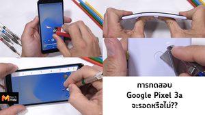 ขึ้นเขียง!!! ทดสอบความอึด Google Pixel 3a ทั้งขูด ขีด ลนไฟ และงอเครื่อง