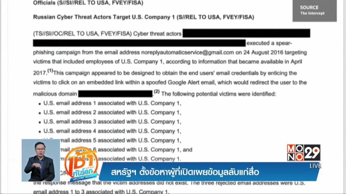 สหรัฐฯ ตั้งข้อหาผู้ที่เปิดเผยข้อมูลลับแก่สื่อ