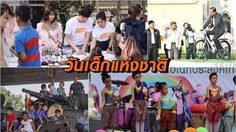 ประมวลภาพ งานวันเด็กแห่งชาติประจำปี 2562