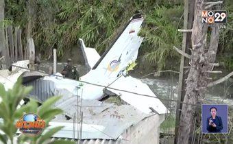 เครื่องบินเล็กตกในโคลอมเบีย รอดชีวิต 2 ราย