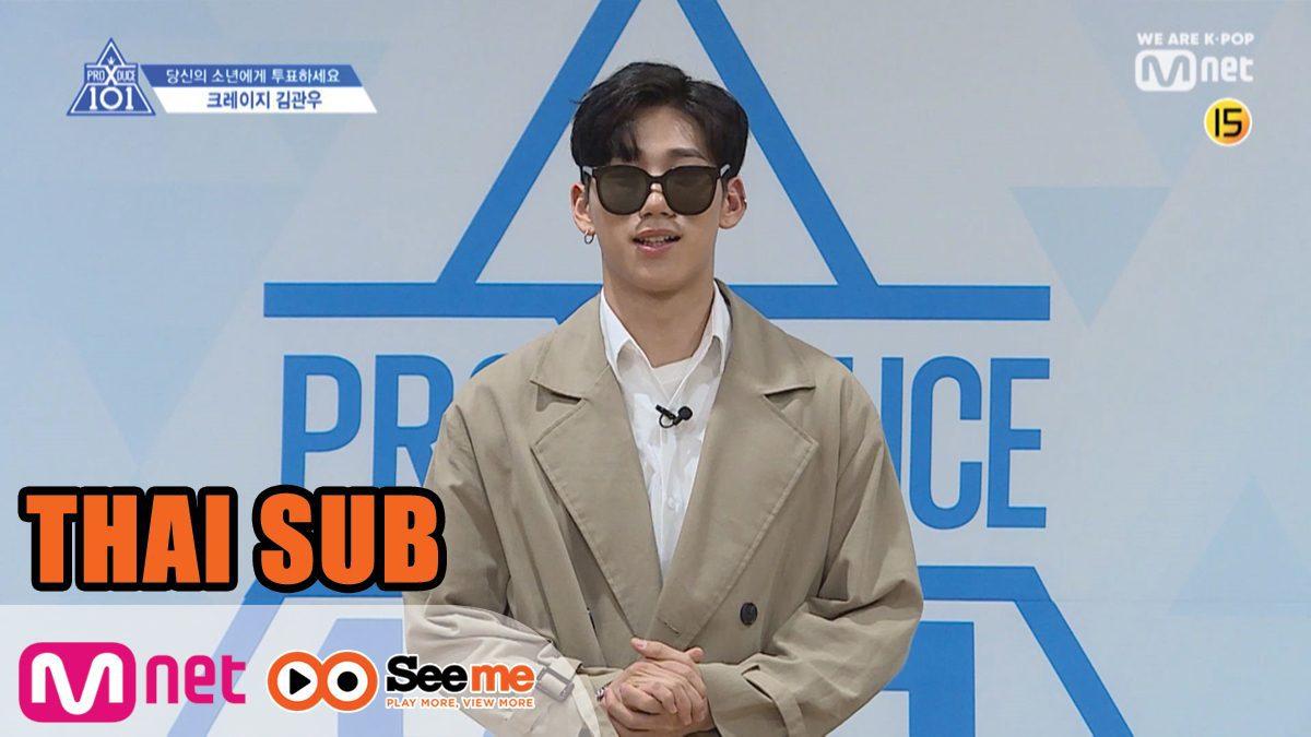 [THAI SUB] แนะนำตัวผู้เข้าแข่งขัน | 'คิม กวานอู' KIM KWAN WOO I จากค่าย KRAZY Entertainment