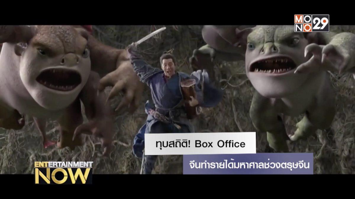 ทุบสถิติ! Box Office จีนทำรายได้มหาศาลช่วงตรุษจีน