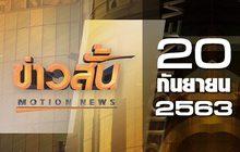 ข่าวสั้น Motion News Break 4 20-09-63