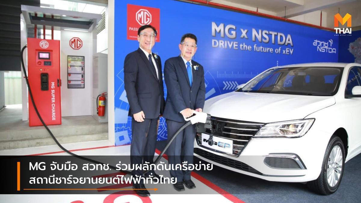 MG จับมือ สวทช. ร่วมผลักดันเครือข่ายสถานีชาร์จยานยนต์ไฟฟ้าทั่วไทย