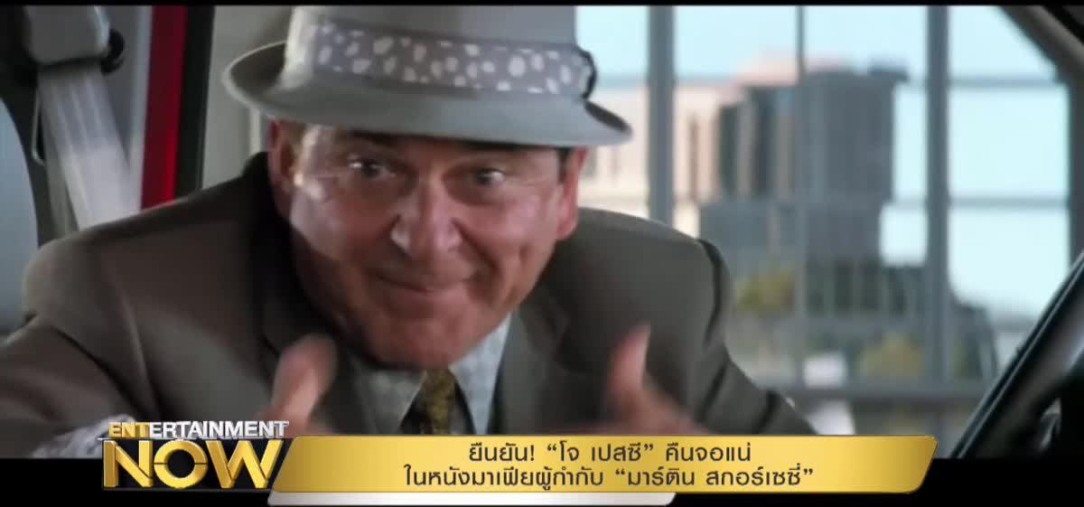 """ยืนยัน! """"โจ เปสซี"""" คืนจอแน่ในหนังมาเฟียผู้กำกับ """"มาร์ติน สกอร์เซซี่"""""""