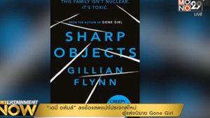 เอมี อดัมส์ แสดงนำ! ใน Sharp Objects จากปลายปากกาของ กิลเลียน ฟรินน์