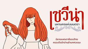 เซวีน่า มหานครแห่งมนตรา • นิยายแฟนตาซีของไทย ครองใจนักอ่านข้ามทศวรรษ