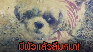 เรื่องเศร้าคนรักหมา 'ดาโน่' หมาถูกทิ้งที่คลินิก รอเจ้าของจนตาย หลังหนีไปแต่งงาน