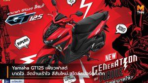 Yamaha GT125 เฟี้ยวฟาสต์ บาดใจ…จัดจ้านเร้าใจ สีสันใหม่ สไตล์สปอร์ตเมติก
