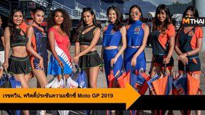 เรซควีน, พริตตี้ประชันความเซ็กซี่ช่วง PIT Lane Walk Moto GP 2019