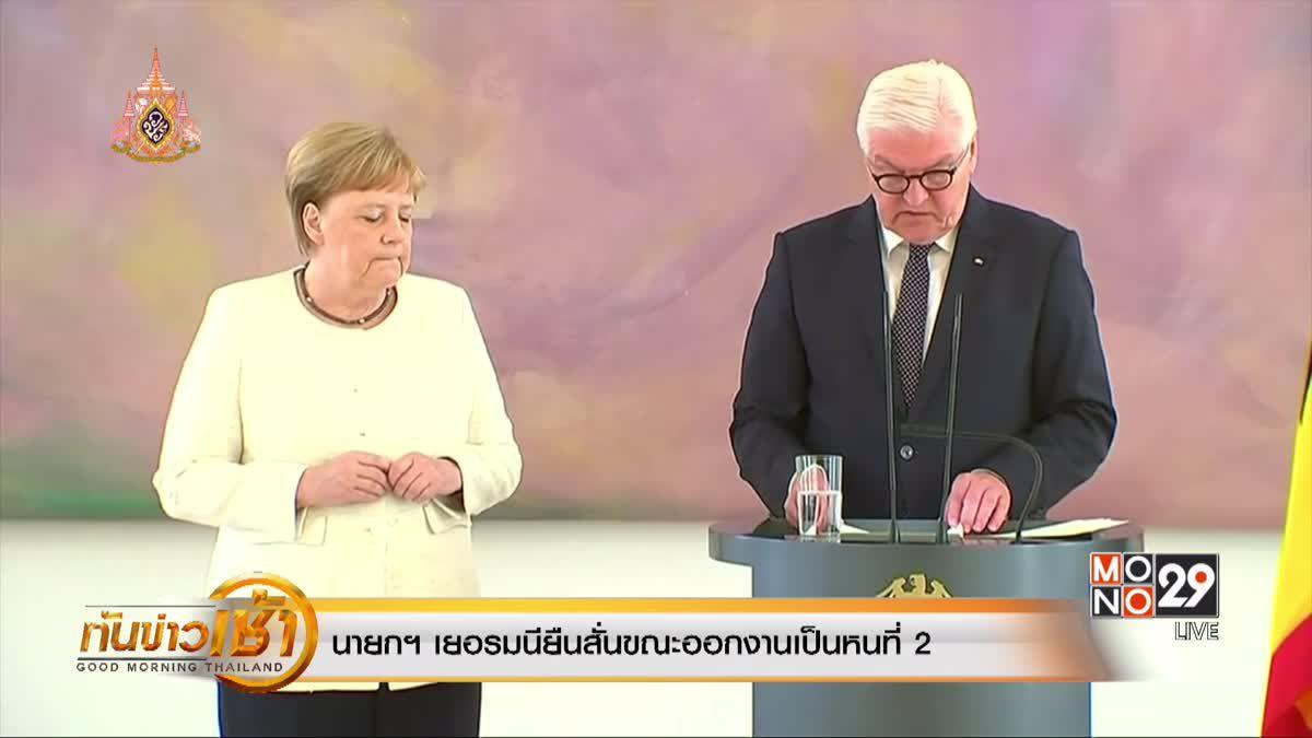 นายกฯ เยอรมนียืนสั่นขณะออกงานเป็นหนที่ 2
