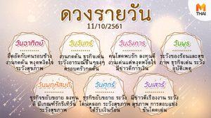 ดูดวงรายวัน ประจำวันพฤหัสบดีที่ 11 ตุลาคม 2561 โดย อ.คฑา ชินบัญชร
