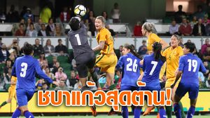 สุดต้านทาน! ชบาแก้วพ่ายออสเตรเลีย 0-5 ก่อนลุยชิงแชมป์เอเชีย