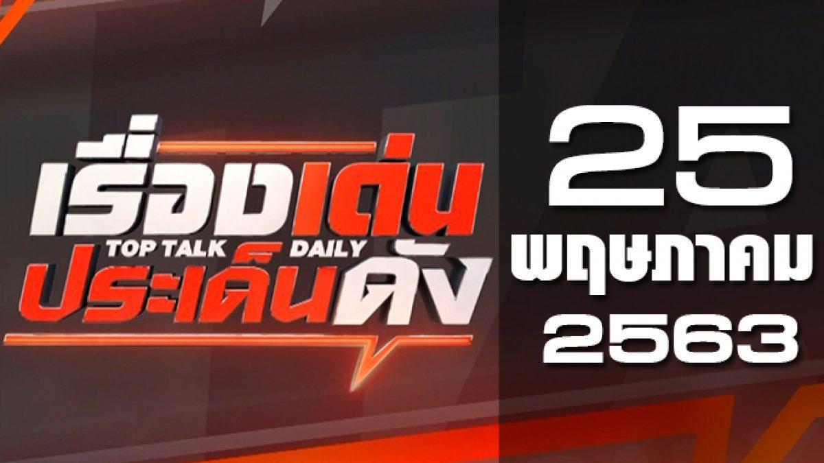 เรื่องเด่นประเด็นดัง Top Talk Daily 25-05-63