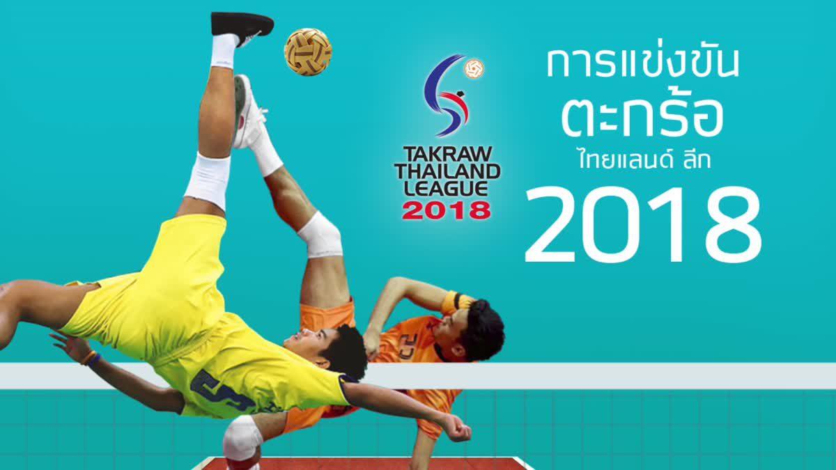 การแข่งขันตะกร้อไทยแลนด์ลีก 2018 รอบซูเปอร์โบวล์ 15-16 ก.ย.นี้